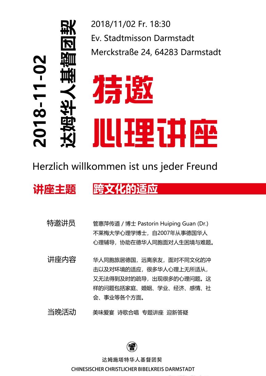 2018年11月2日达姆华人基督团契特邀心理讲座