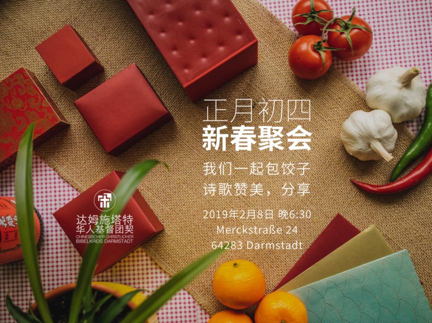 正月初四,我们一起包饺子!
